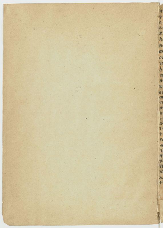 Visuel du media #4 - page de garde verso